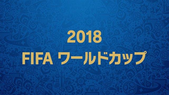 U-NEXT内の「NHKオンデマンド」にて「2018 FIFA ワールドカップ」の見逃し配信、実施決定!