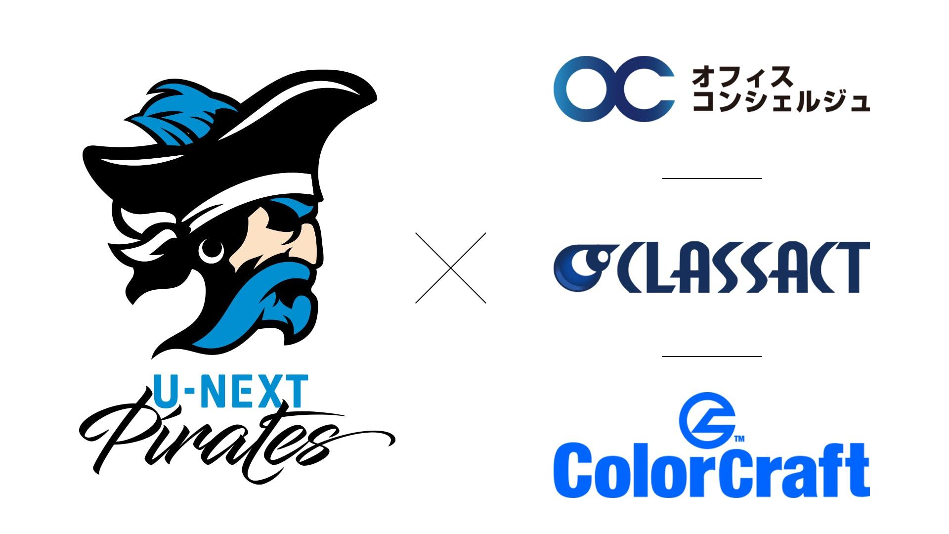U-NEXT Piratesのオフィシャルスポンサーに「オフィスコンシェルジュ」「クラスアクト」「カラークラフト」が決定! - ニュース | U-NEXT Pirates公式サイト
