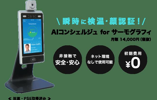 AIコンシェルジュ for サーモグラフィ
