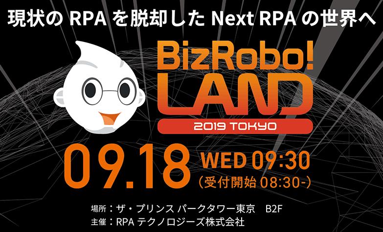 BizRobo! LAND 2019