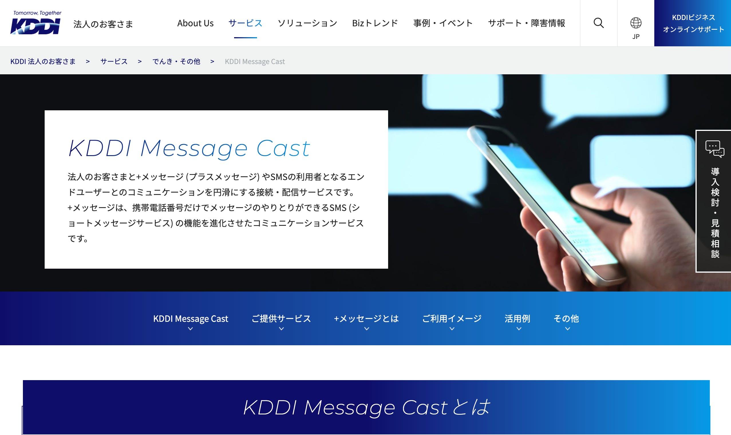 KDDI Message Cast