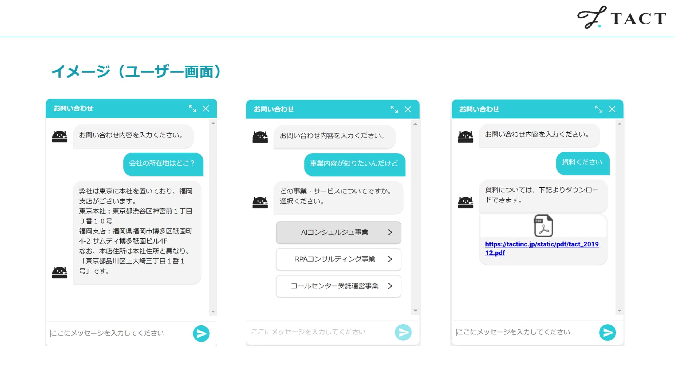 AIコンシェルジュ® for チャットボット ユーザー画面