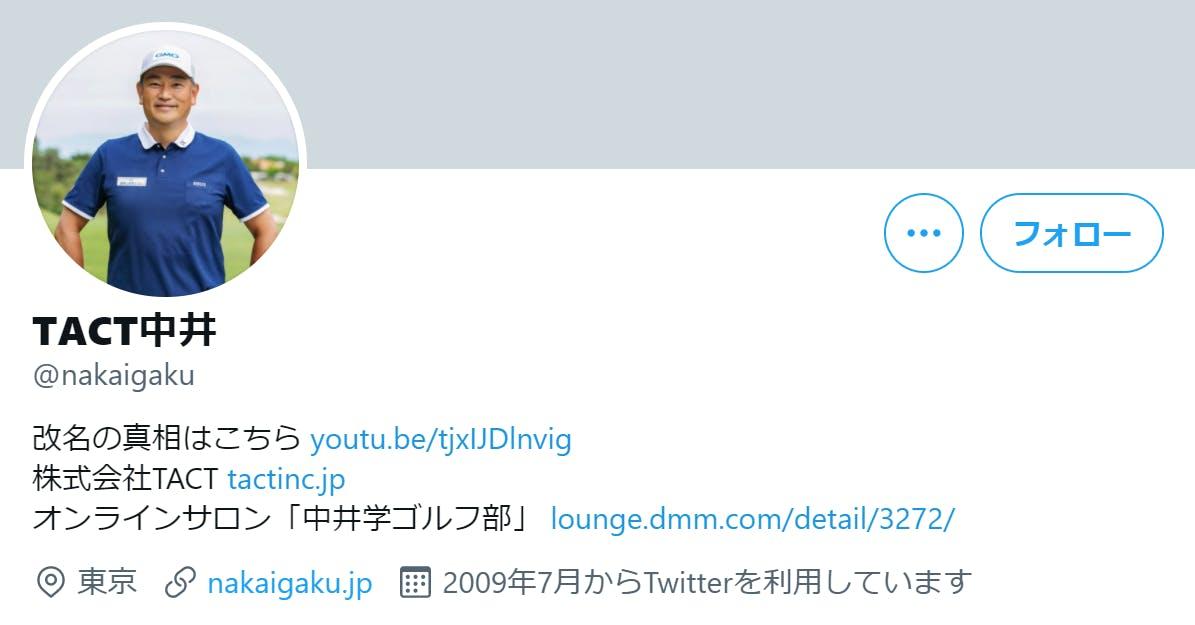 TACT中井