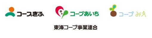 東海コープ事業連合(コープぎふ・コープあいち・コープみえ)