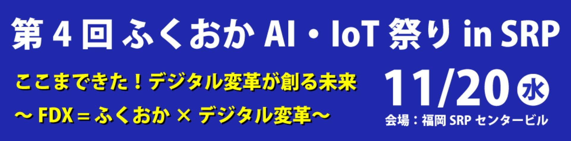 ふくおかAI・IoT祭り 2019