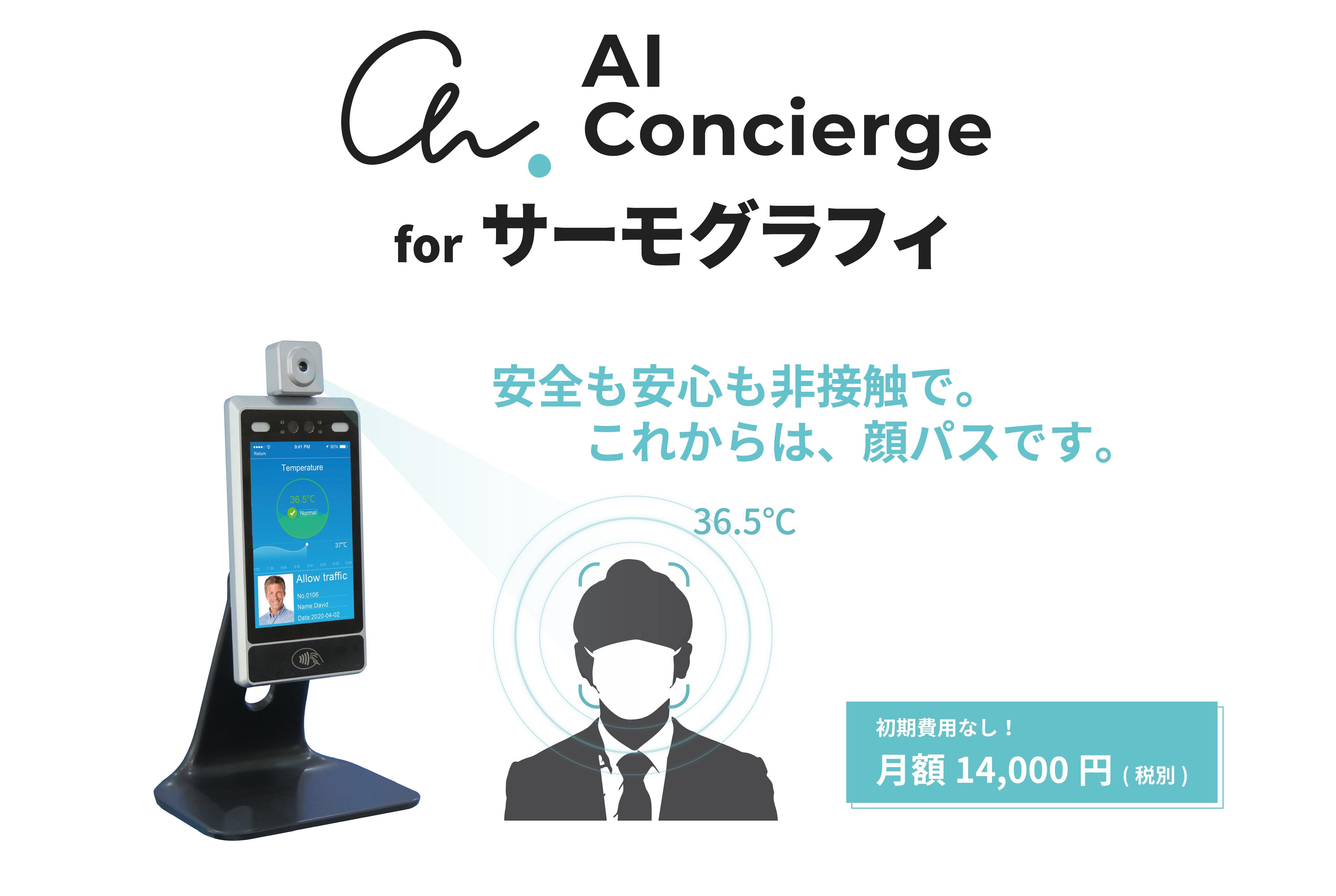 AIコンシェルジュ for サーモグラフィー