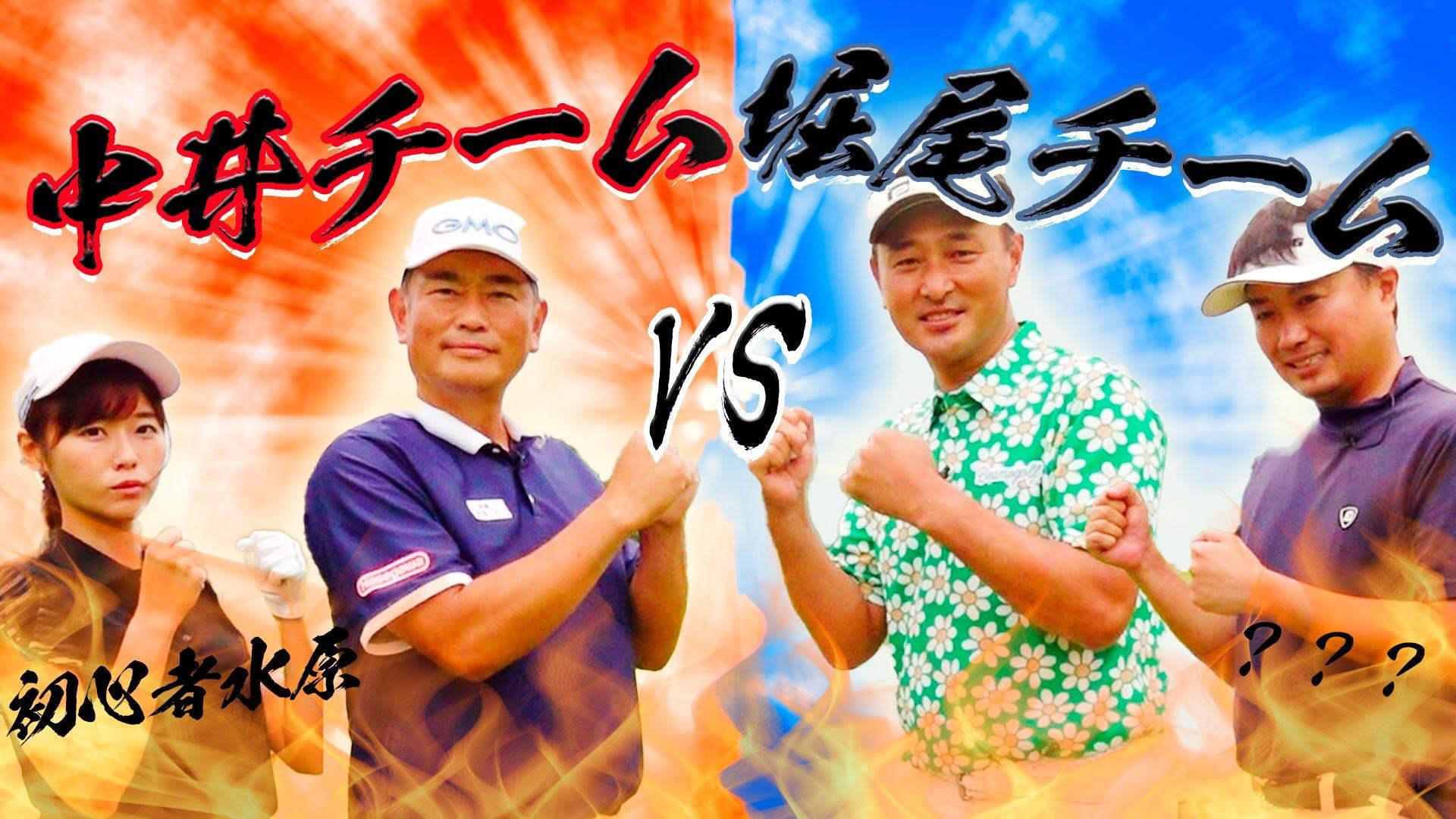 中井学ゴルフチャンネル