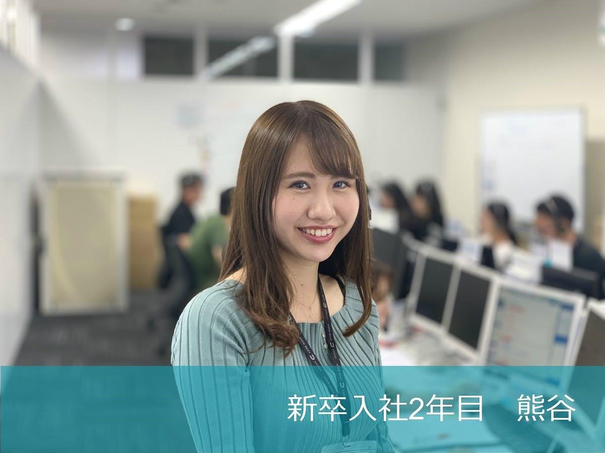 新卒入社2年目 熊谷