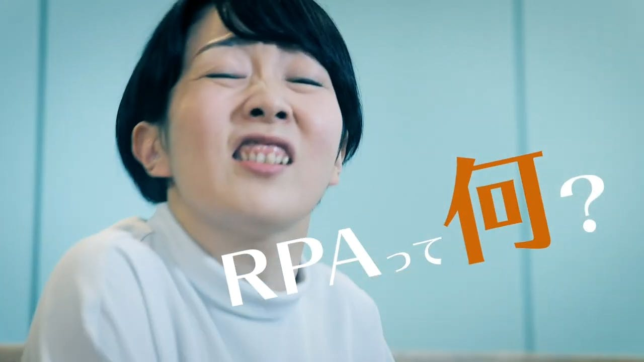RPAって何?