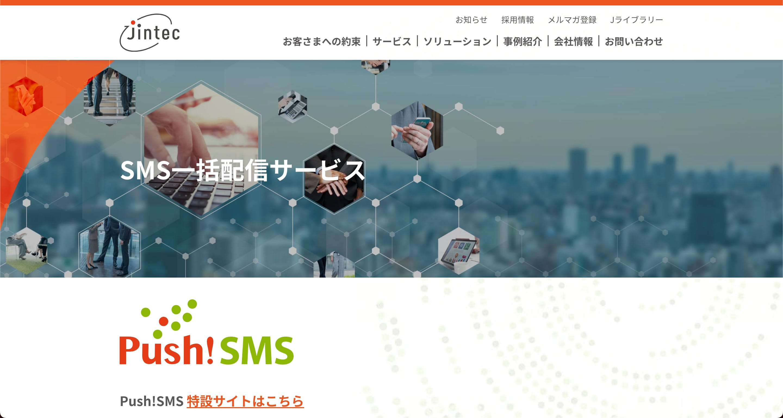 Push SMS