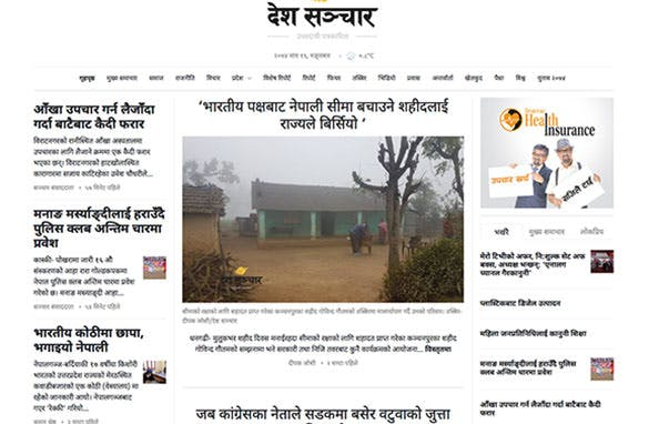 Newsportal Deshsanchar screenshot