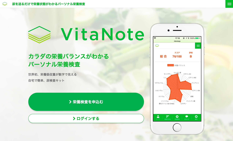 パーソナル栄養検査VitaNoteの商品サイト