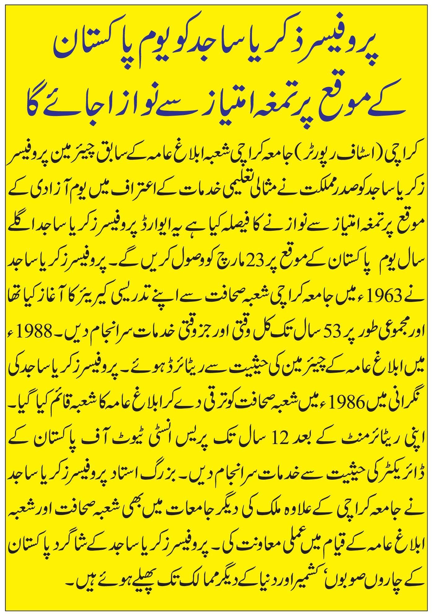 Prof Zakariyya Sajid gets Presidential Tamgha-e-Imtiaz