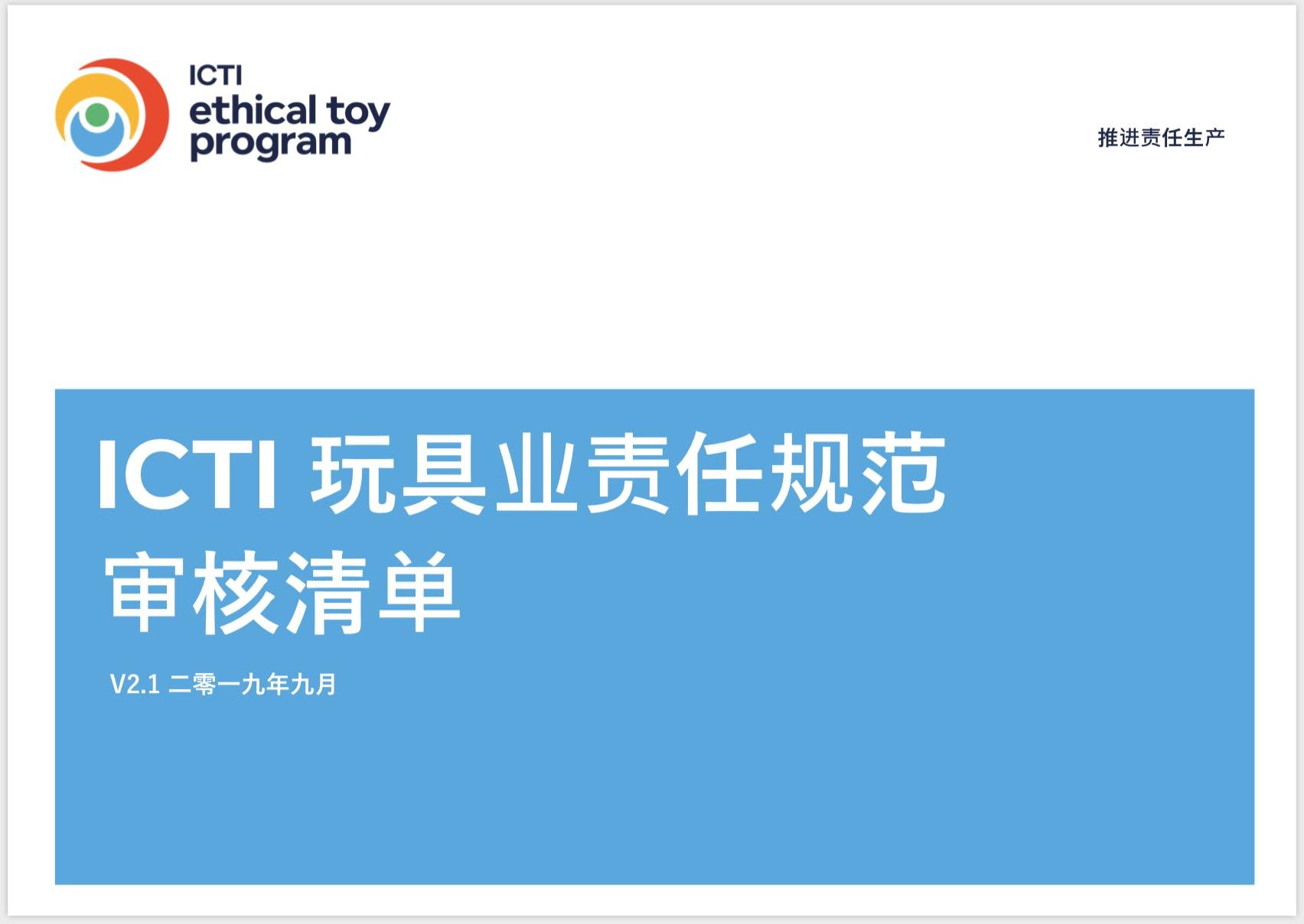 ICTI Ethical Toy Program lastest Audit Checklist - Chinese