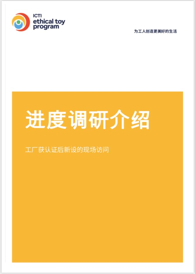 Introducing Progress Visits Q&A PDF Chinese