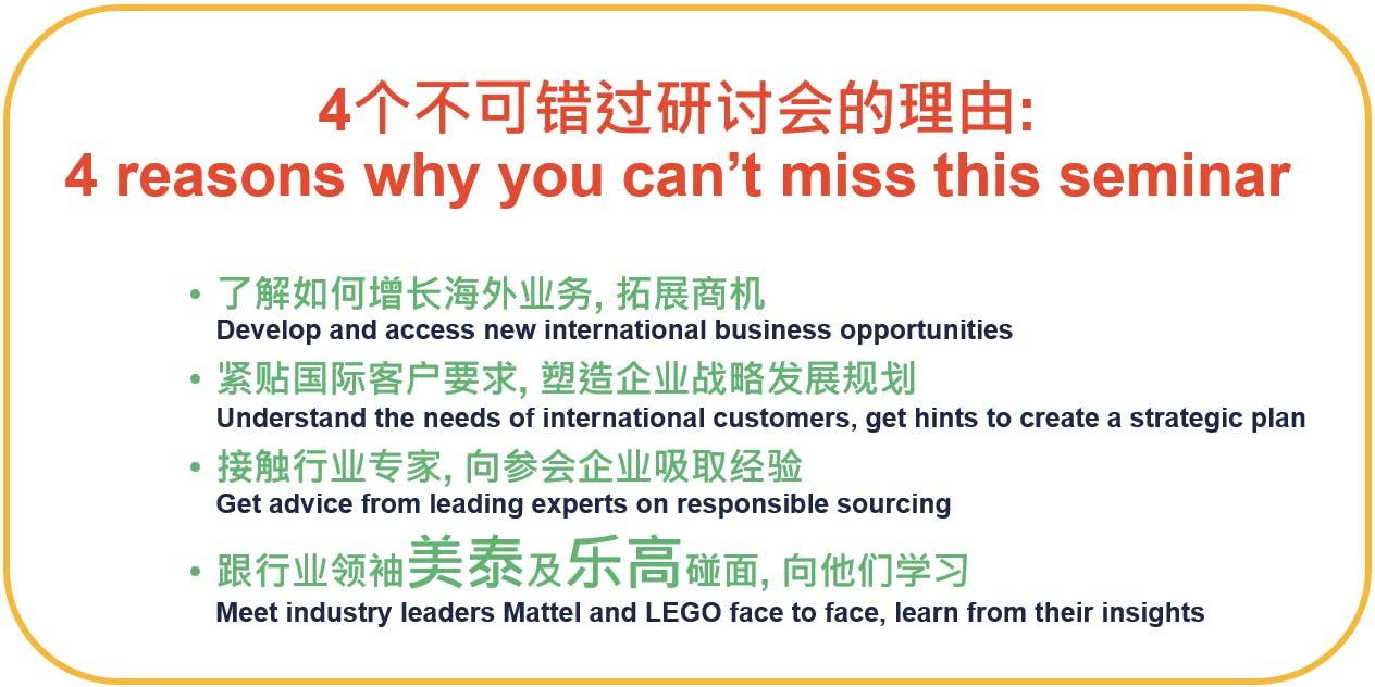 IETP Seminar invited Mattel & LEGO