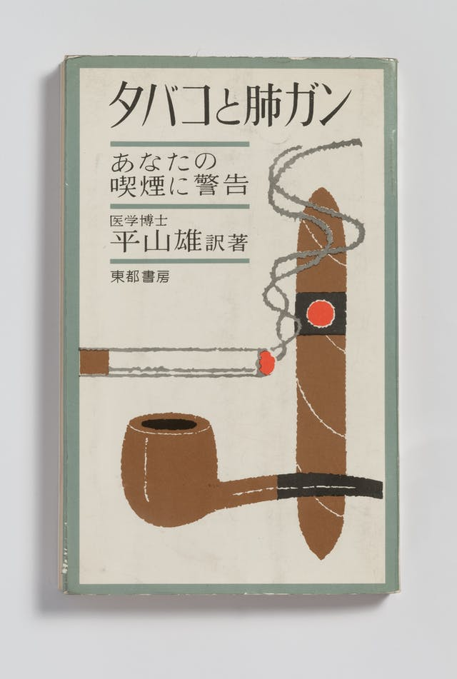 Book cover with Japanese lettering and a picture of a cigarette, a pipe, and a cigar.