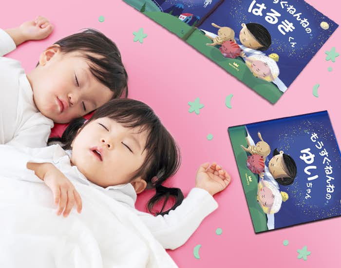 Children sleeping Bedtime For You