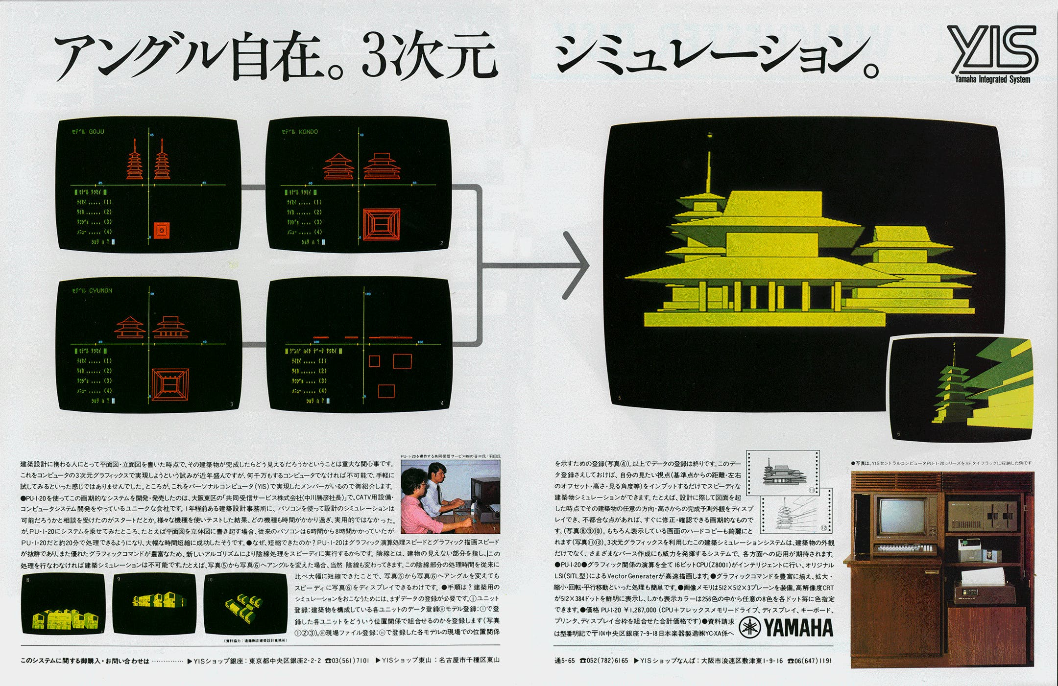 Yamaha YIS advertisement ASCII japan 12 1982