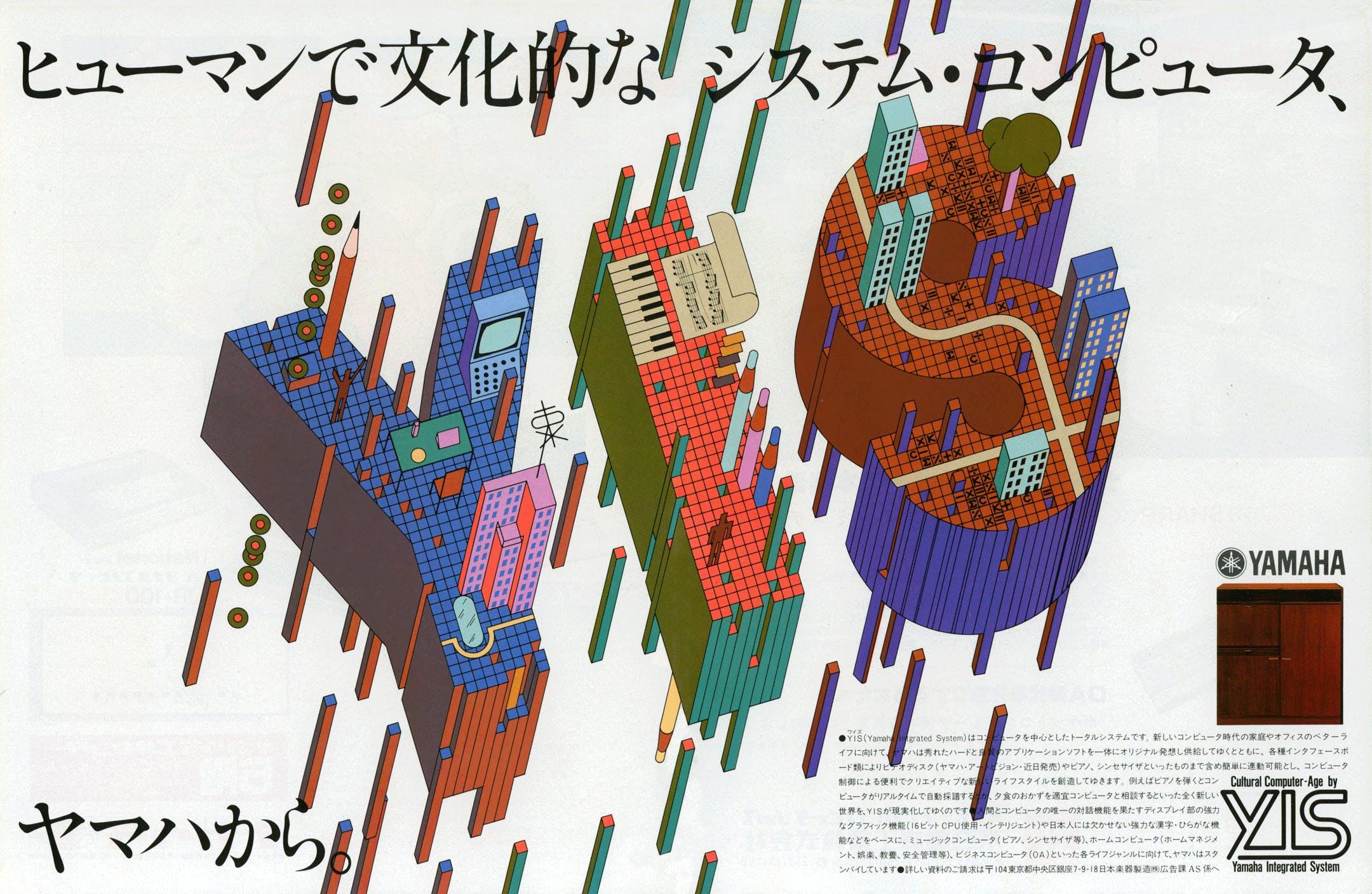 Yamaha YIS advertisement ASCII japan 1 1982