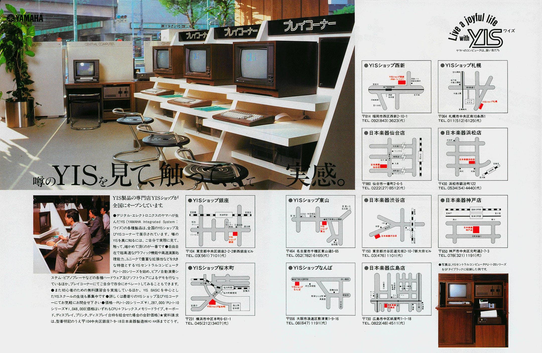 Yamaha YIS advertisement ASCII japan 7 1982