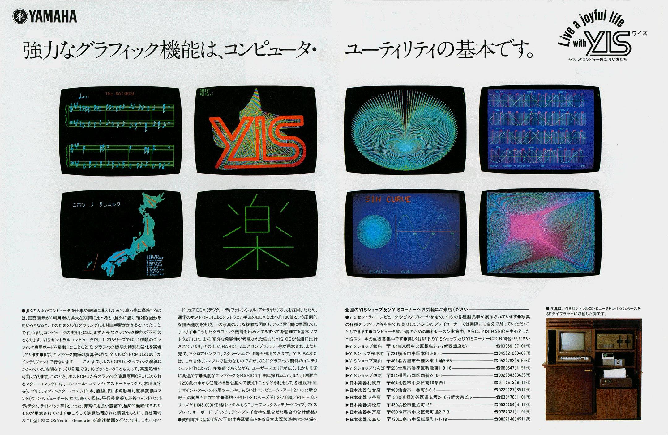 Yamaha YIS advertisement ASCII japan 6 1982