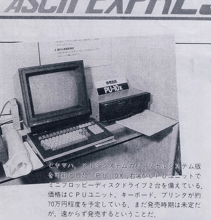 A PU10X on display in an article con ASCII magazine July 1982