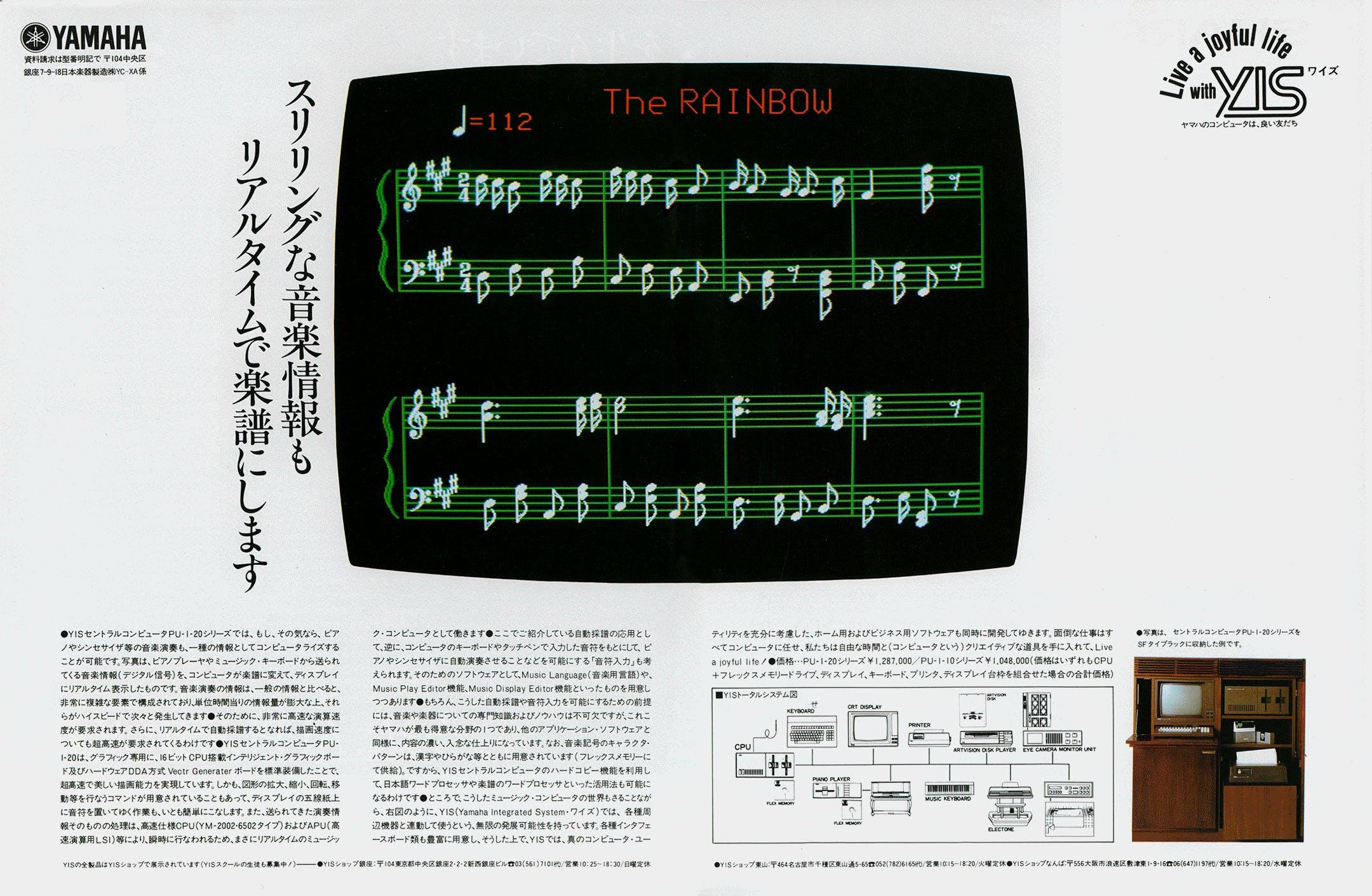 Yamaha YIS advertisement ASCII japan 5 1982