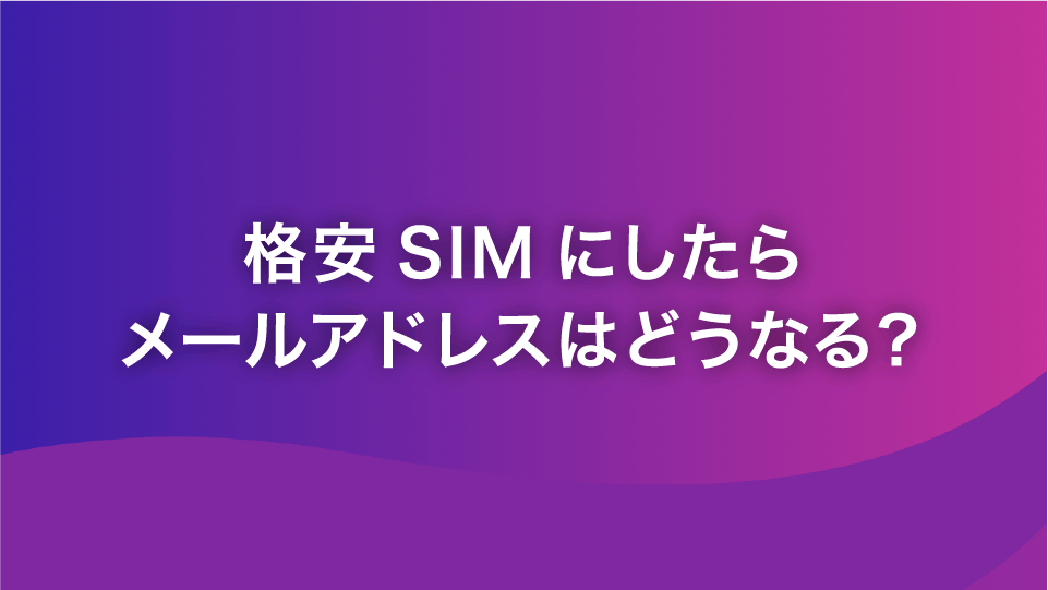 格安SIMにしたらメールアドレスはどうなる?