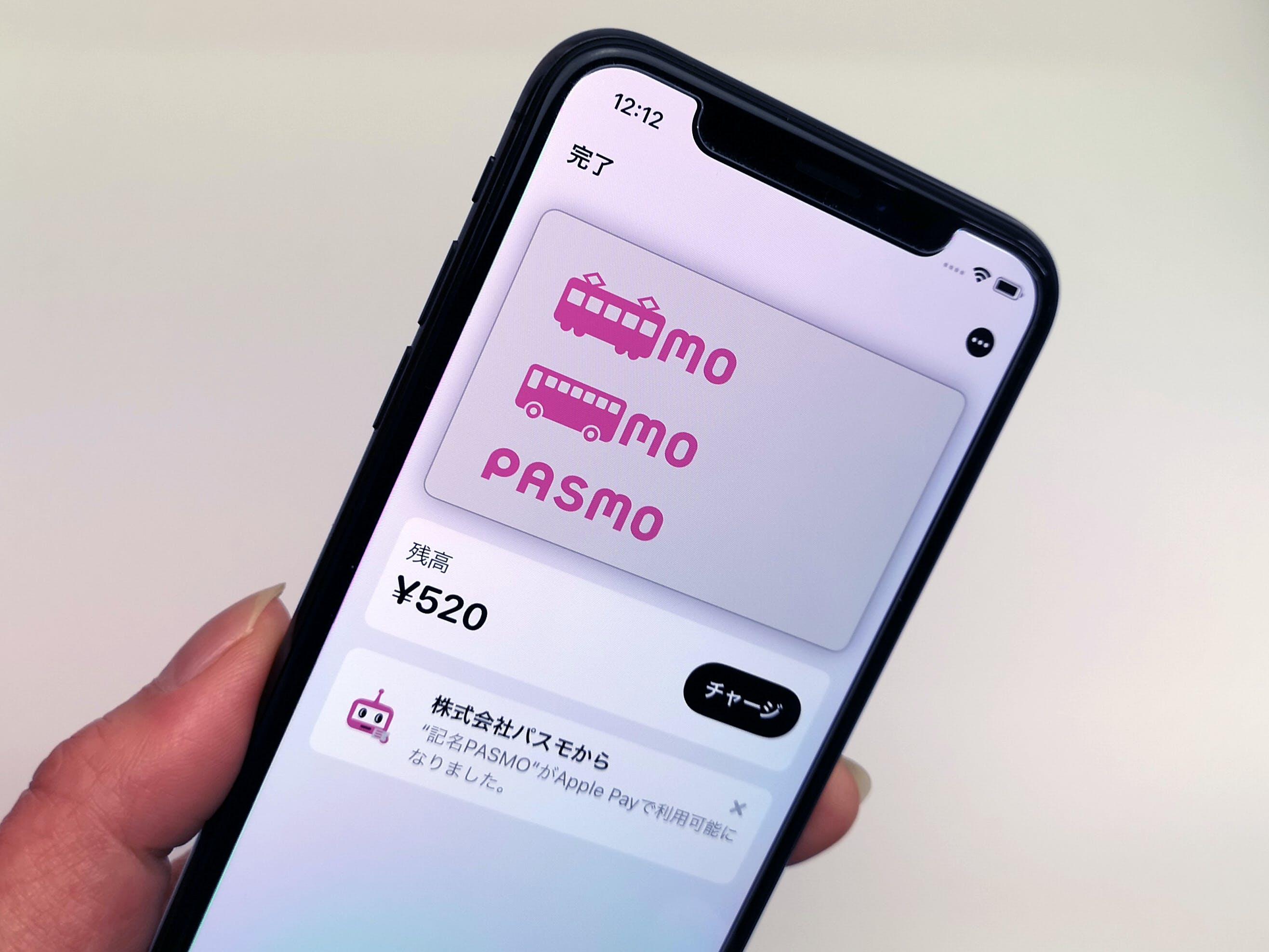 交通系ICカード「PASMO」もiPhoneで利用可能に
