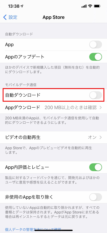 iPhoneの場合は「設定」→「App Store」→「モバイルデータ通信」の「自動ダウンロード」オフに。