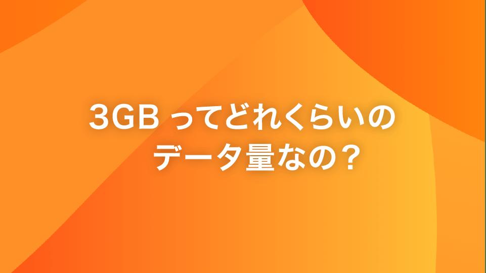 3GBってどれくらいのデータ量なの?