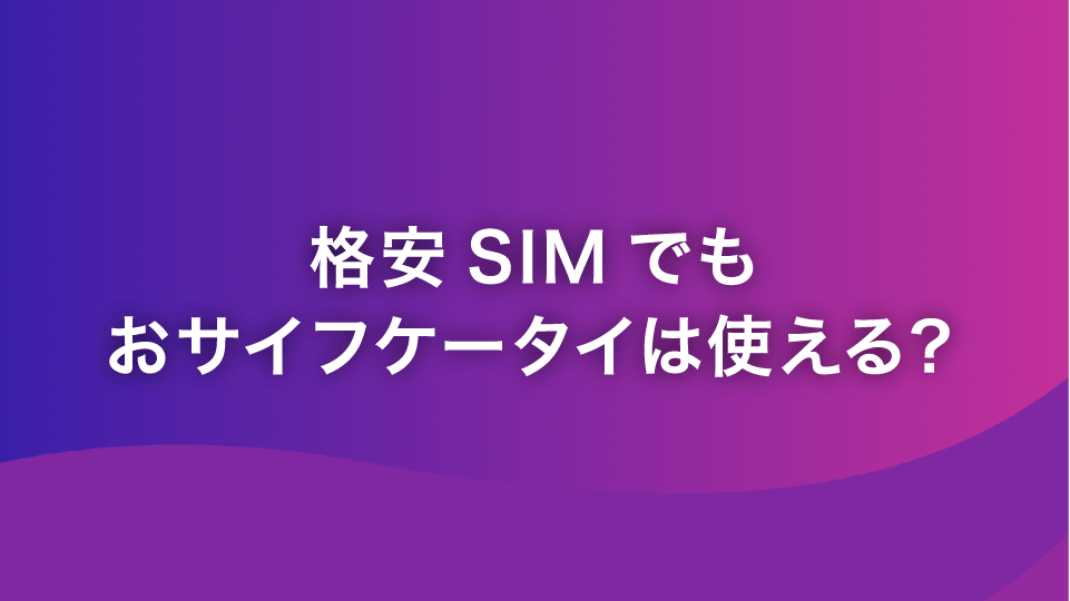 格安SIMでもおサイフケータイは使える?