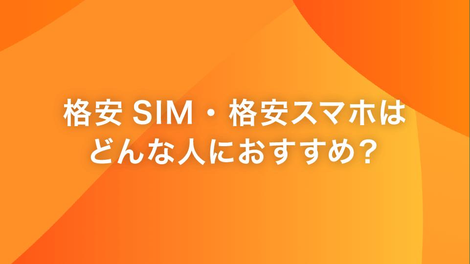格安SIMはどんな人におすすめ?