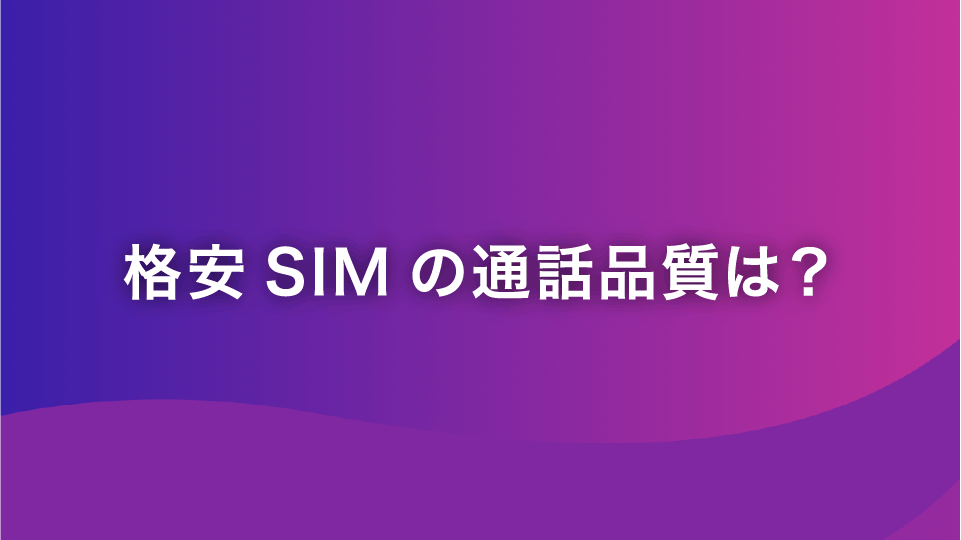 格安SIMの通話品質は?悪くなる原因と対策