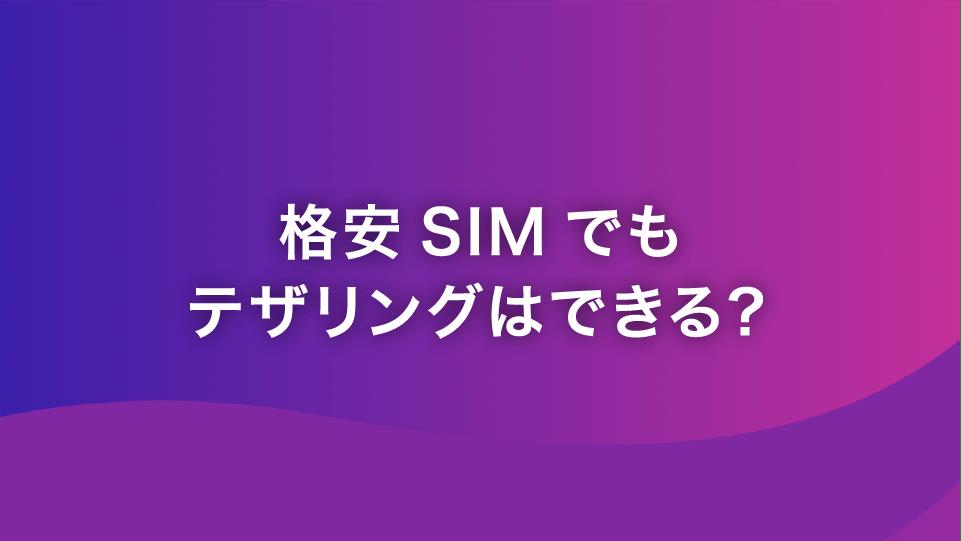 格安SIMでもテザリングできる?