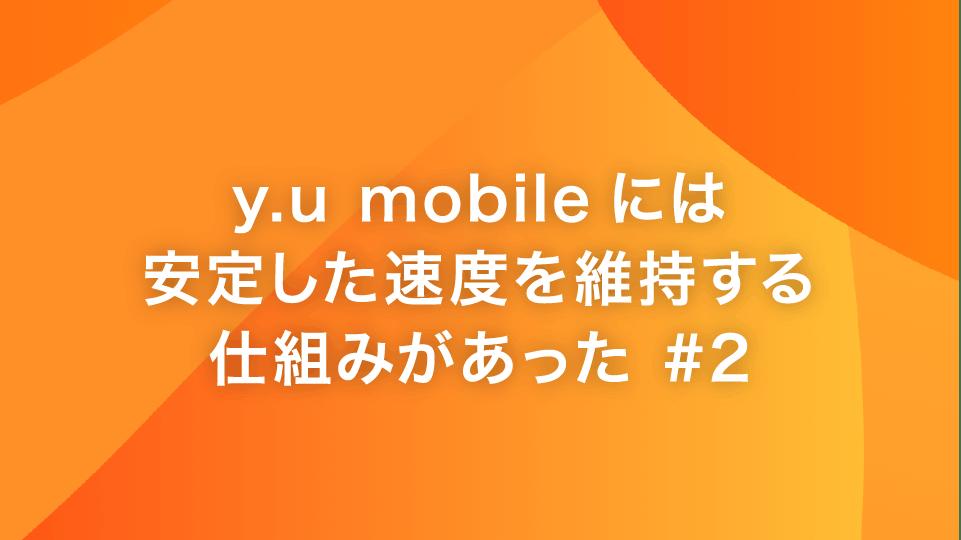 y.u mobile には安定した速度を維持する仕組みがあった #2