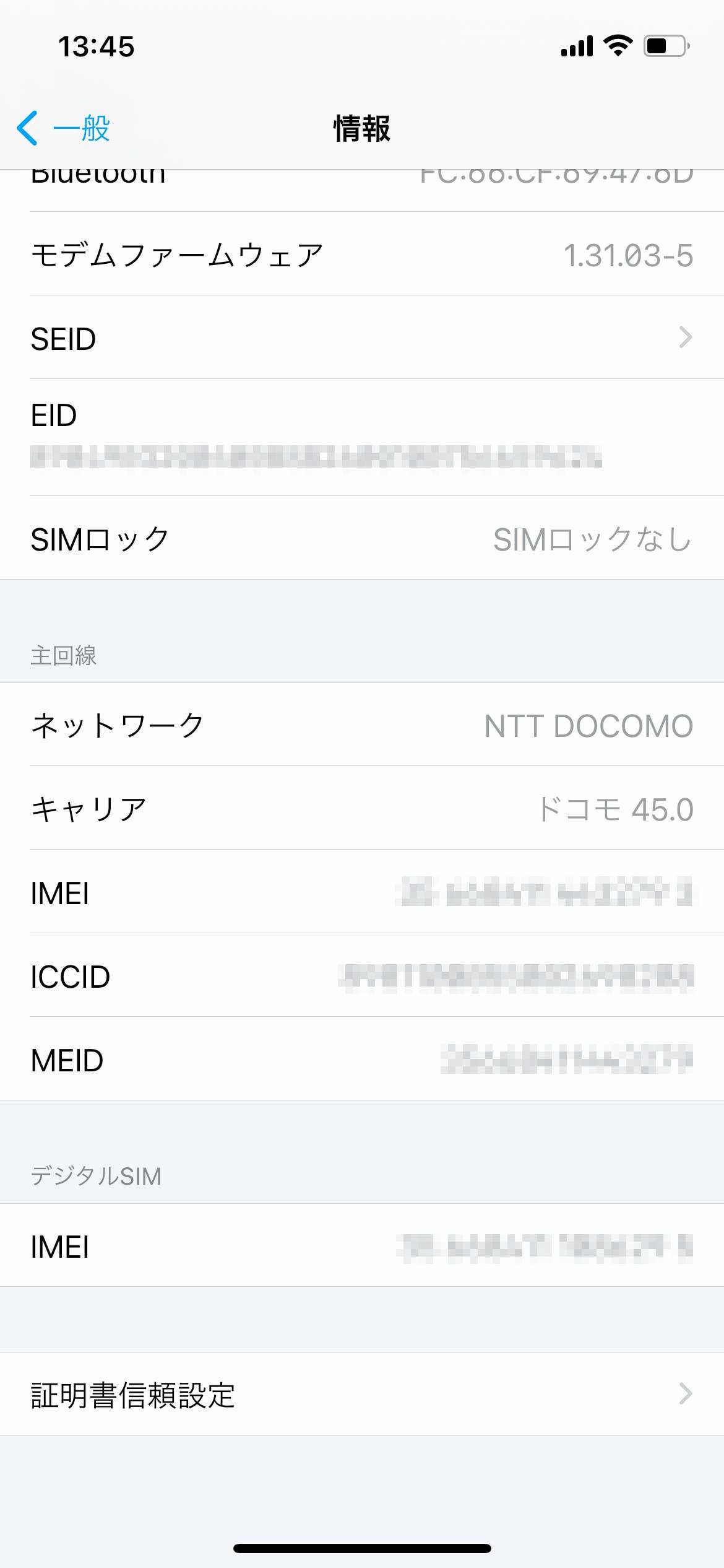 iPhoneのSIMロック確認方法