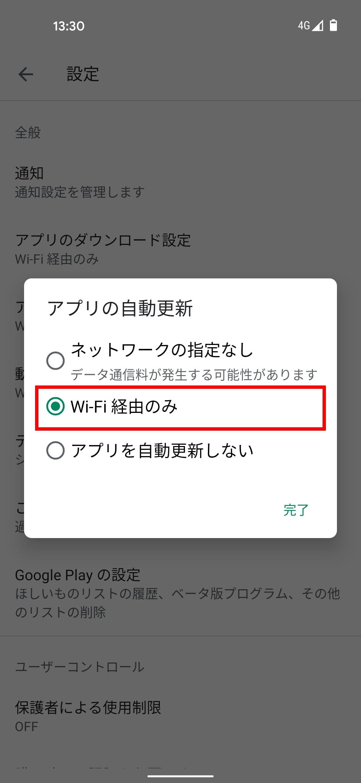 Androidスマートフォンの場合は「Google Play」→「設定」→「アプリのダウンロード設定」と「アプリの自動更新」を「Wi-Fi経由のみ」に
