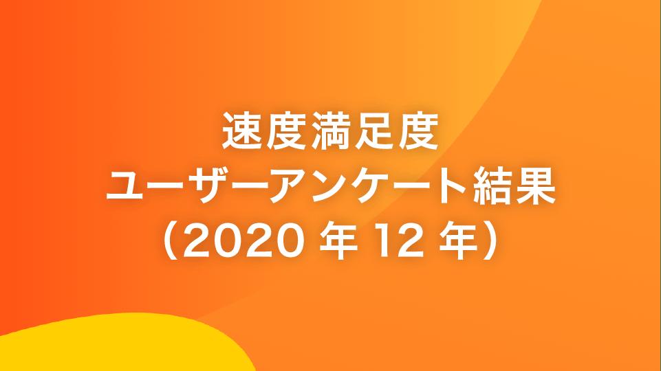 速度満足度ユーザーアンケート結果(2020年12月)