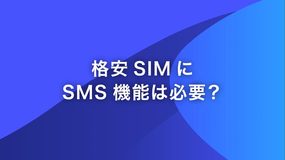 格安SIMにSMS機能は必要?