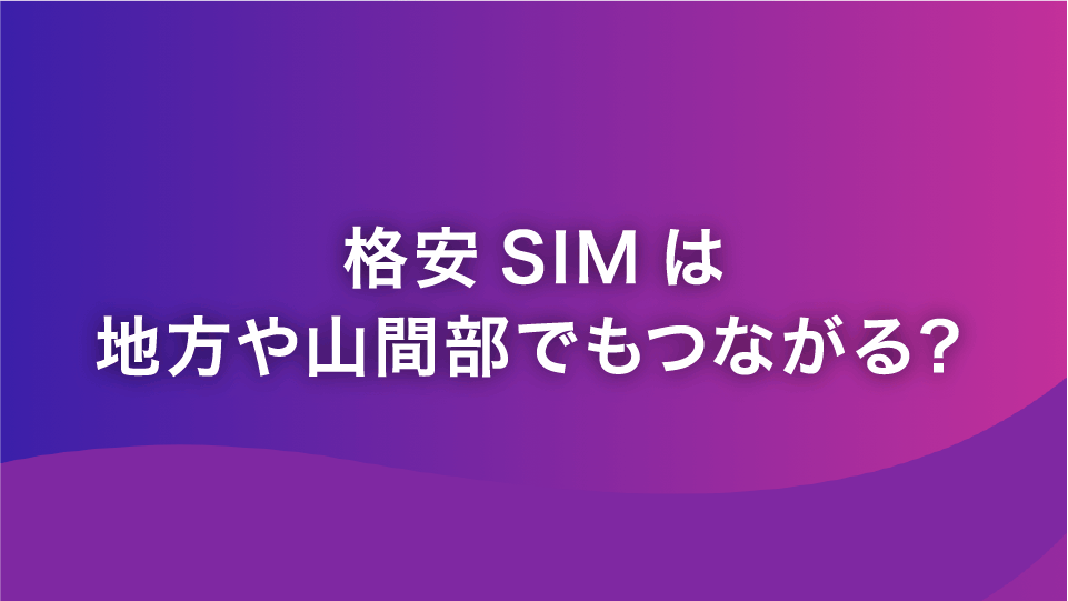 格安SIMは地方や山間部でもつながる?