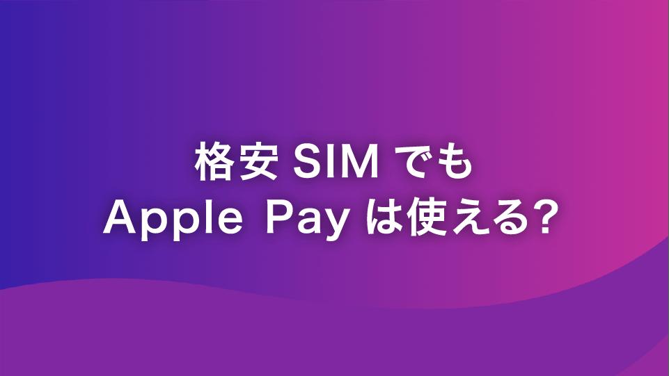 格安SIMでもiPhoneのApple Pay