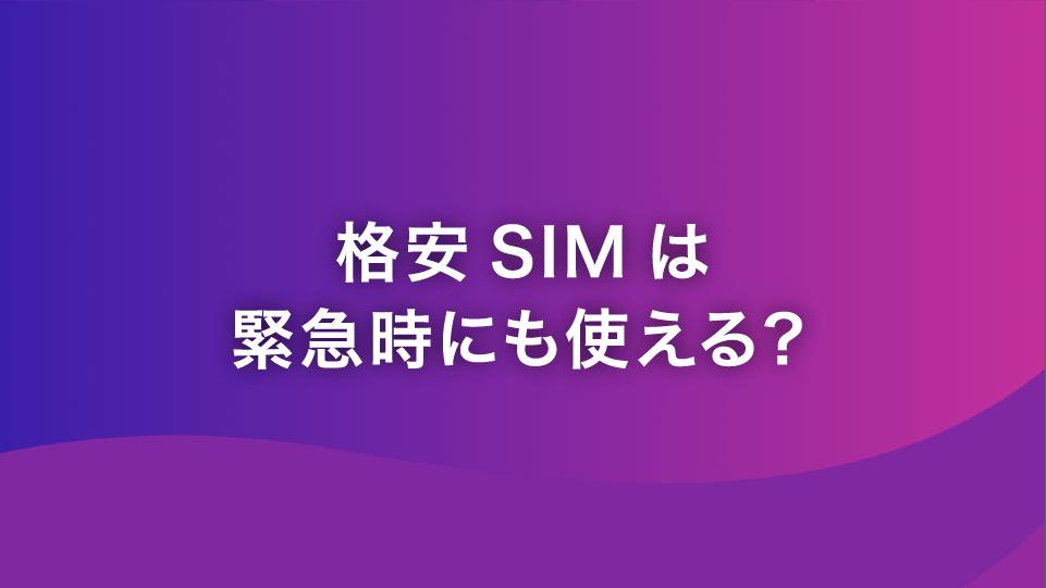格安SIMは災害時や緊急時にも使える?