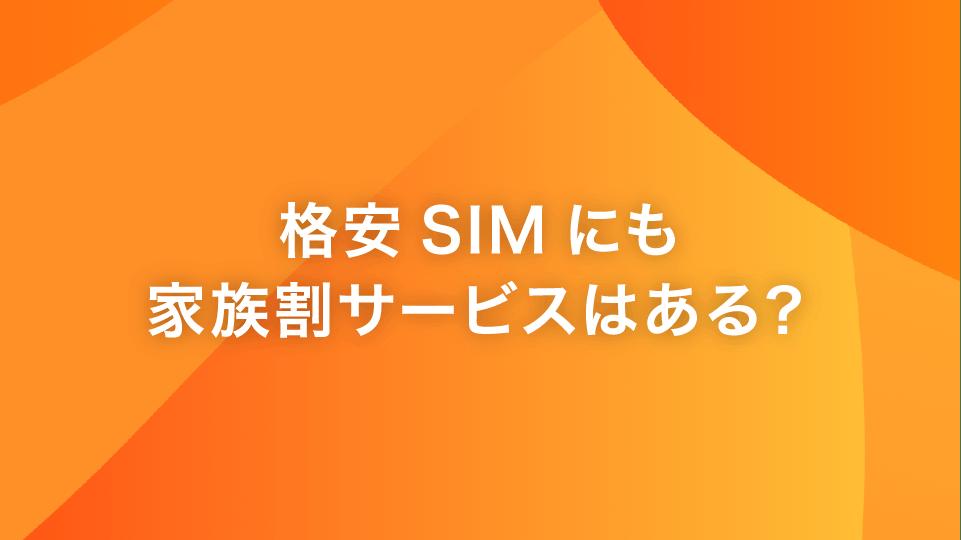 格安SIMにも家族割サービスはある?