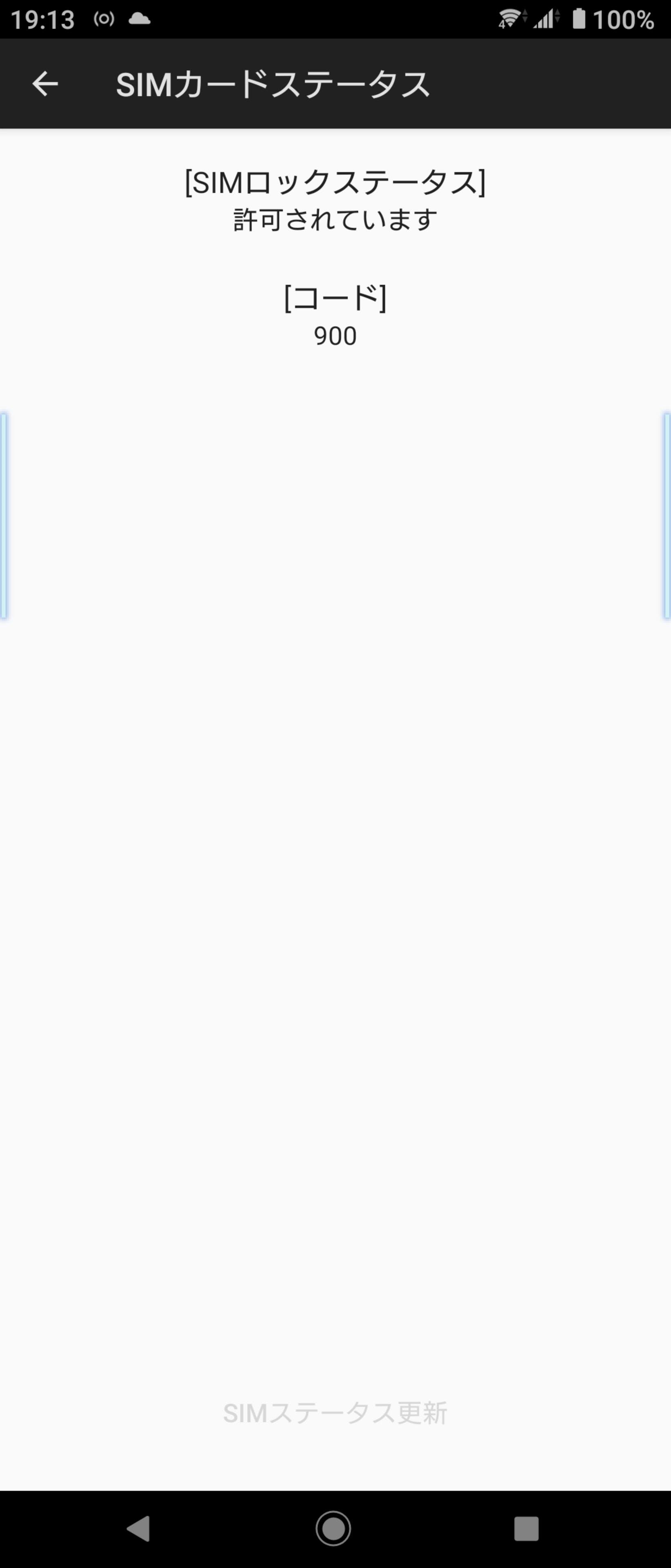 AndroidのSIMロック確認方法