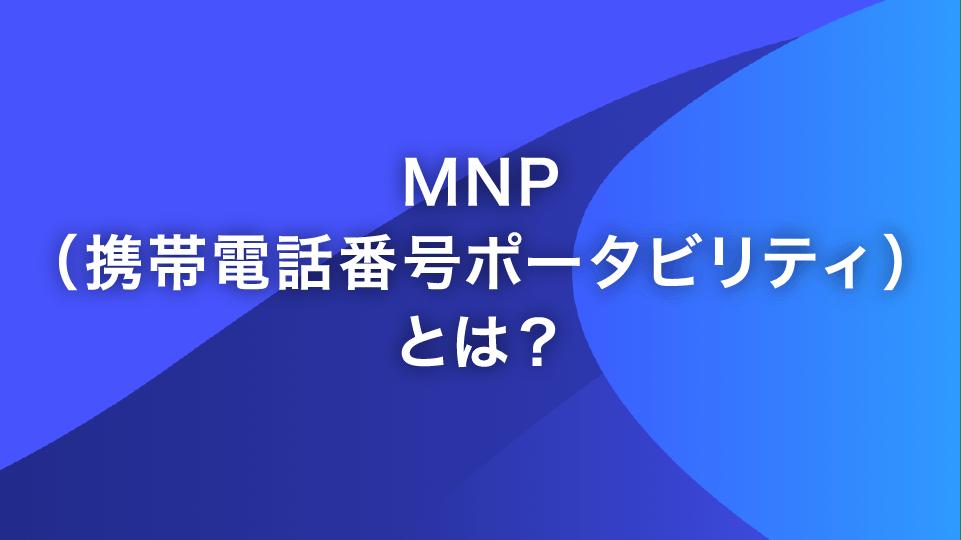 MNP(携帯電話番号ポータビリティ)とは?