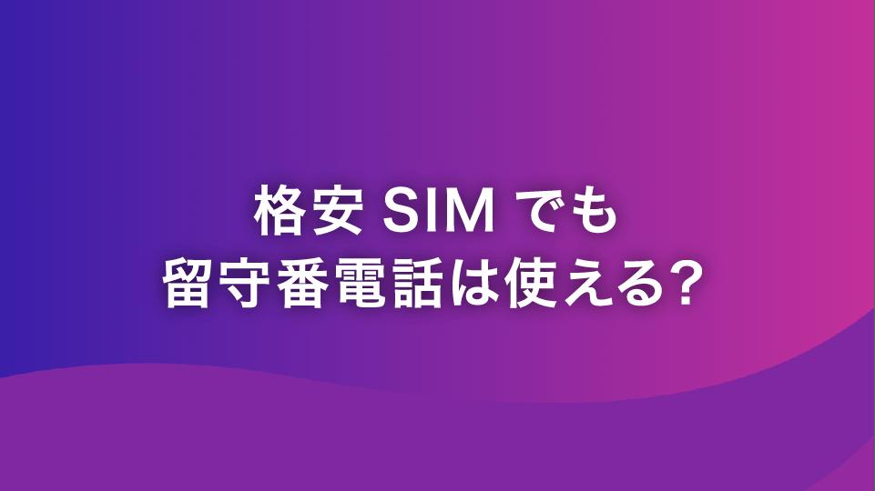 格安SIMでも留守番電話は使える?