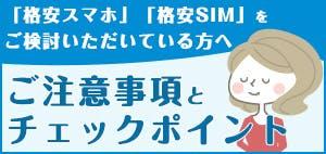 「格安スマホ」「格安SIM」をご検討いただいている方へのご注意事項